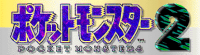 Pocket Monsters2 Logo.png