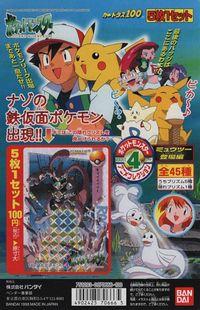 Manifesto pubblicitario in cartoncino delle Carddas Pokémon Anime Collezione Parte 4 Mewtwo è apparso del 1998 della Bandai.jpg