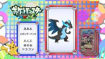 Pokémon Quiz XY130.png