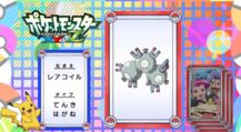 Pokémon Quiz XY136.png