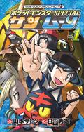 Pokémon Adventures SM JP volume 1.png