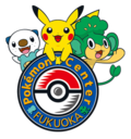 Logo Pokémon Center Fukuoka.png