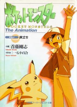 Pocket Monsters- The Animation volume 1 cover.png