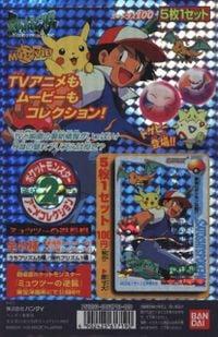 Manifesto pubblicitario in cartoncino delle Carddas Pokémon Anime Collezione Parte 2 Mewtwo colpisce ancora del 1998 della Bandai.jpg
