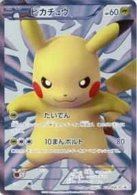 PikachuBWPromo229.jpg