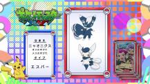 Pokémon Quiz XY045.png