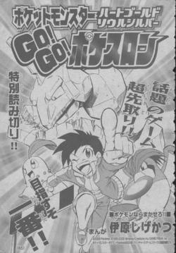 Pokemon HeartGold and SoulSilver Go Go Pokeathlon pagina del titolo.png