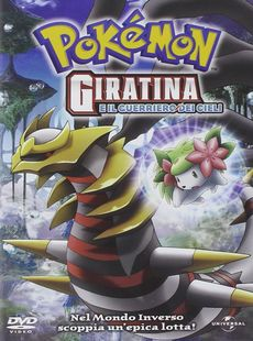 Giratina and the Sky Warrior.jpg