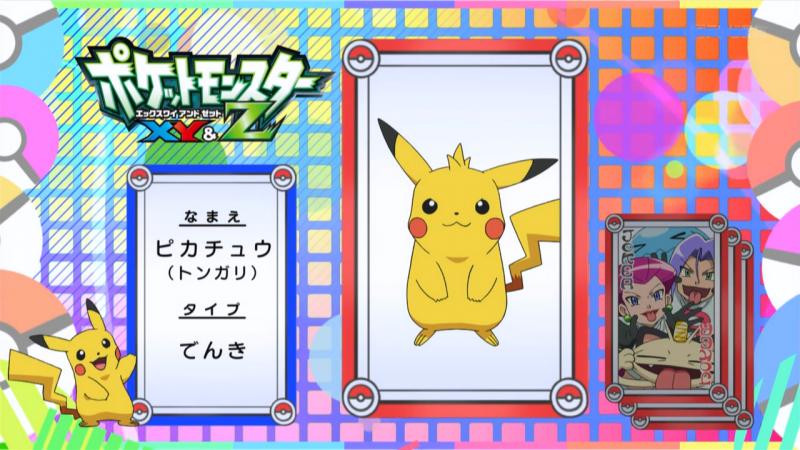 File:Pokémon Quiz XY114.png