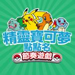 Pokémon Roll Call Rhythm Game logo.png