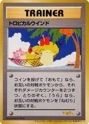 TropicalWindTropicalMegaBattle1999Promo.jpg