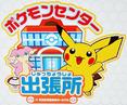 Pokémon Center Haneda International Airport Terminal logo.png