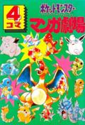 Pokémon 4Koma Theater cover.png