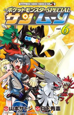Pokémon Adventures SM JP volume 6.png