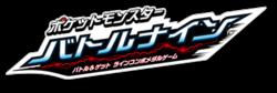 Pokémon Battle Nine logo.png