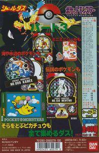 Manifesto pubblicitario in cartoncino delle Shirudasu Pokémon Parte 3 del 1998 della Bandai.jpg