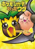 Pokémon Card Ni Natta Wake volume 4.png