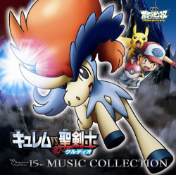 Kyurem VS the Sacred Swordsman Music Collection.png