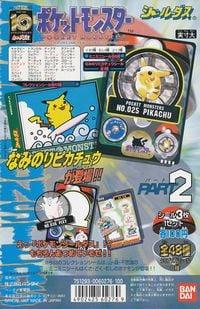 Manifesto pubblicitario in cartoncino delle Shirudasu Pokémon Parte 2 del 1997 della Bandai.jpg