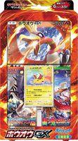 Ho-Oh-GX Special Jumbo Card Pack.jpg