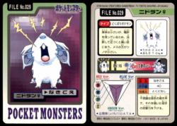 Carddass Pokémon Parte 3 File No.029 Nidoran Femmina Ruggito Pocket Monsters Bandai (1997).png