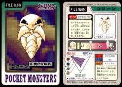 Carddass Pokémon Parte 3 File No.014 Kakuna Rafforzatore Pocket Monsters Bandai (1997).png