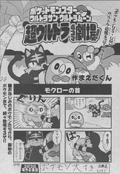 Pokémon 4Koma USUM.png