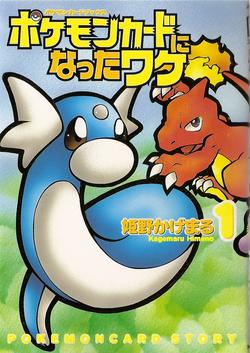 Pokémon Card Ni Natta Wake volume 1.png