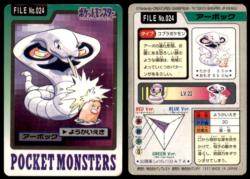 Carddass Pokémon Parte 3 File No.024 Arbok Acido Pocket Monsters Bandai (1997).png