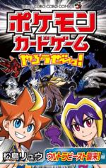 Pokémon Card Game yarou ze~! Ultra Beast shūrai hen copertina.png