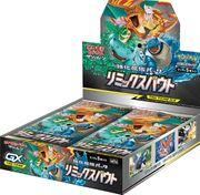 SM11a Remix Bout Box.jpg