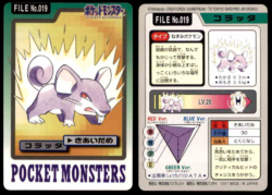 Carddass Pokémon Parte 3 File No.019 Rattata Focalenergia Pocket Monsters Bandai (1997).png
