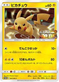 PikachuSMPromo367.jpg