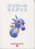 Prima Edizione di Shogakukan