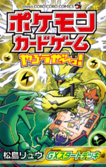 Pokémon Card Game yarou ze~! GX Start Deck hen copertina.png