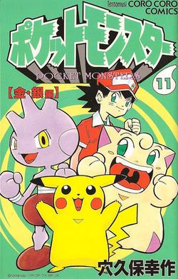 Pokémon Pocket Monsters JP volume 11.png
