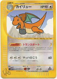 DragonitePokémonWeb38.jpg