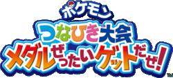 Tug of War Tournament logo.png