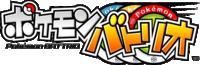 Pokémon Battrio logo.png