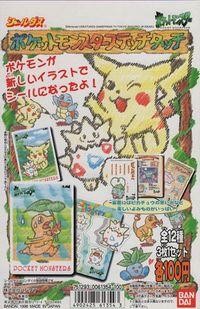 Manifesto pubblicitario in cartoncino delle Carddass Pokémon Tocco Punti del 1998 della Bandai.jpg