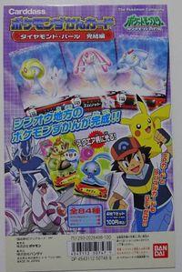 Manifesto pubblicitario in cartoncino delle Carddass Pokémon Diamante e Perla PokéDex Carte Diamante Perla Edizione Completamento della Bandai.jpg