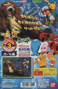 Manifesto pubblicitario in cartoncino delle Carddas Pokémon Anime Collezione Parte 3 Versione Oro-Argento del 2000 della Bandai.jpg