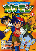 Pokémon Try Adventure vol 1.png