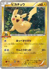 Pikachu20AnniversaryFestaXYPromo.jpg