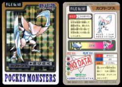 Carddass Pokémon Parte 3 File No.141 Kabutops Lacerazione Pocket Monsters Bandai (1997).png