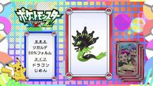Pokémon Quiz XY131.png