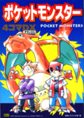 Pokémon 4Koma DX cover.png