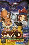 Pokémon XD- Whirlwind of Darkness, Dark Lugia manga cover.jpg