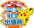 Pokémon Center Tokyo Character Street logo.png