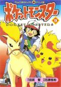 Pocket Monsters Film Comic volume 9.png